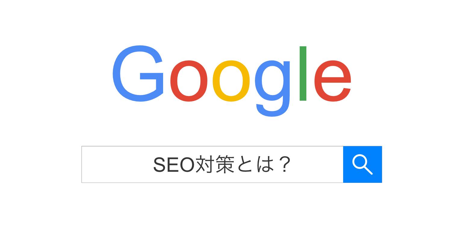 決定版】SEO対策とは|Googleで1...