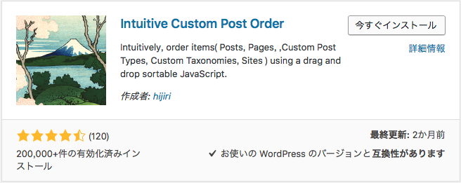 Intuitive Custom Post Order