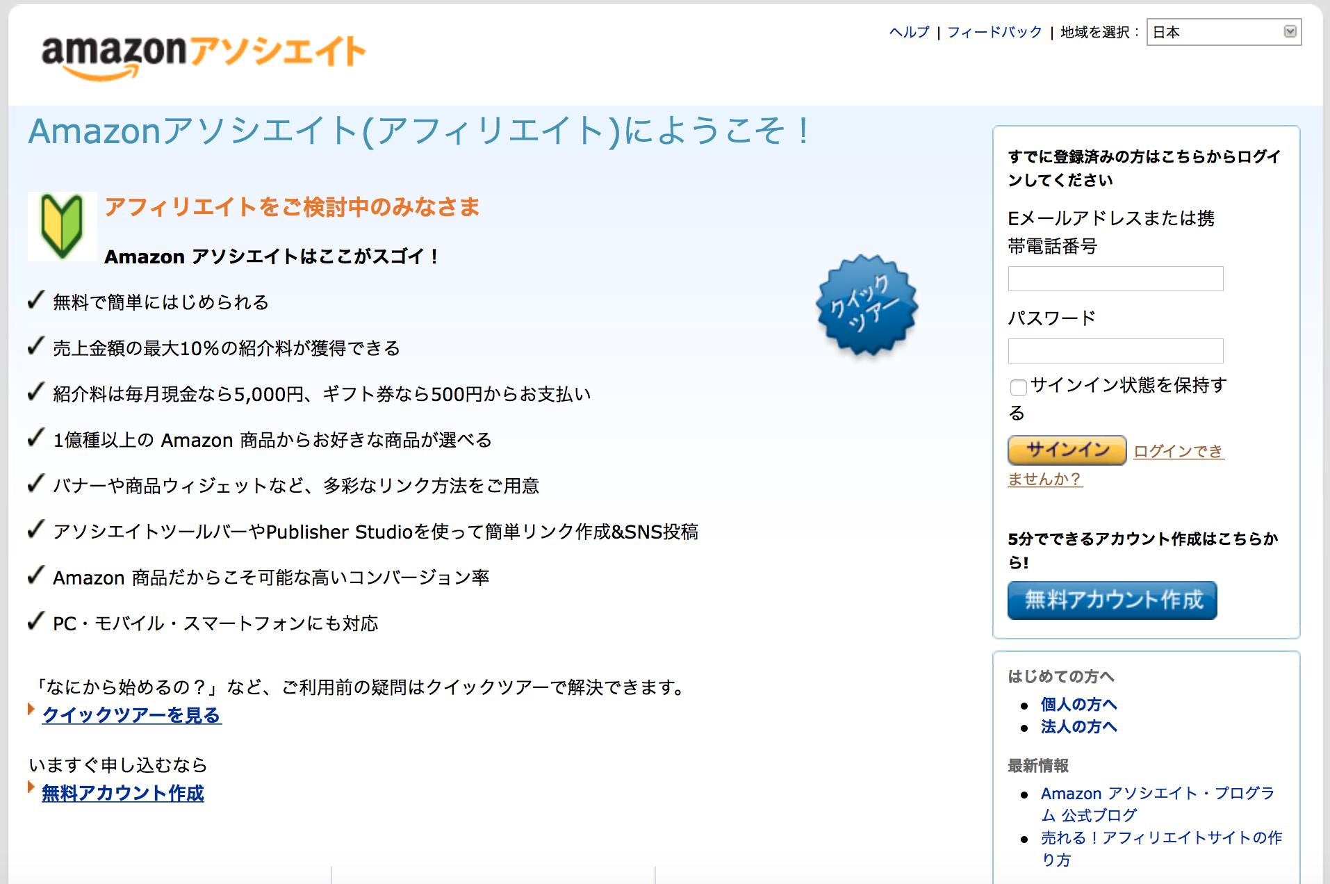 Amazonアソシエイト申し込み