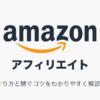 Amazonアフィリエイトのやり方は?登録方法と稼ぐコツ!