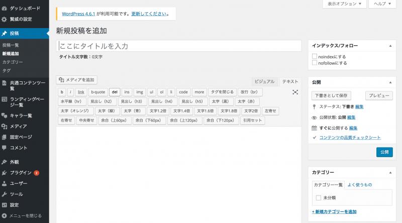 記事作成 賢威7