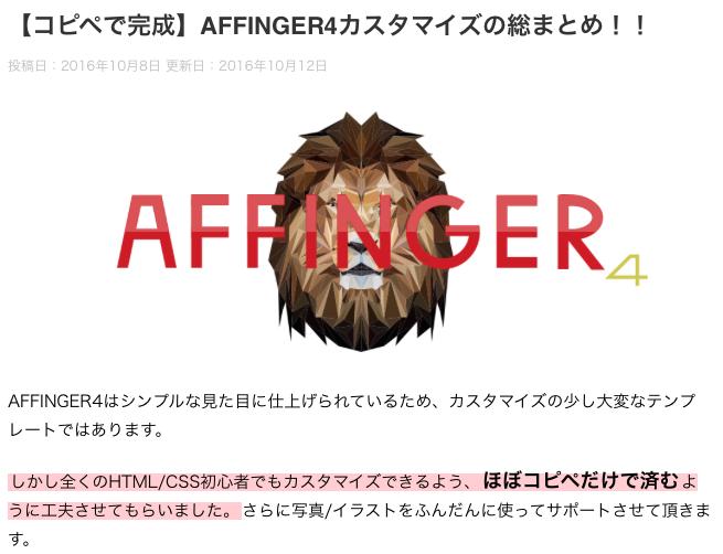 AFFINGER4カスタマイズ