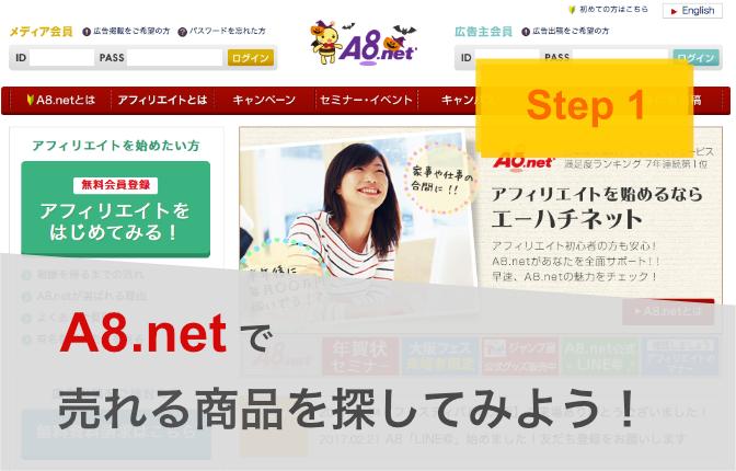 a8.netで商品を探す