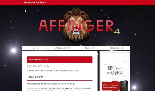 AFFINGER4 動画