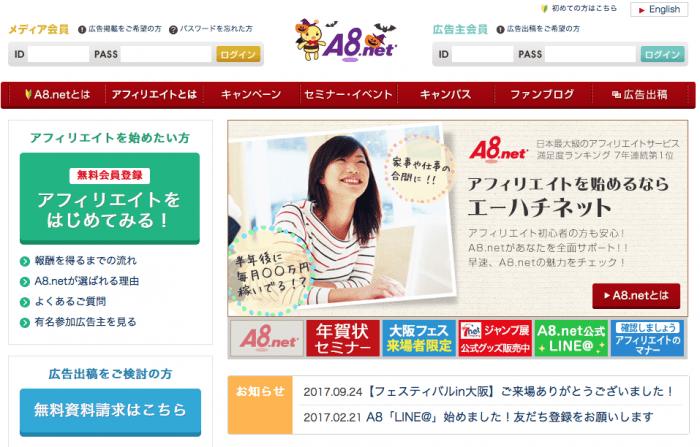 a8.netの公式ページ