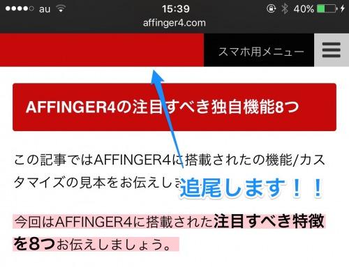 AFFINGER4 追尾メニュー