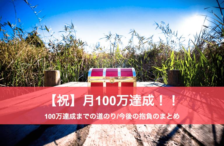 100万達成