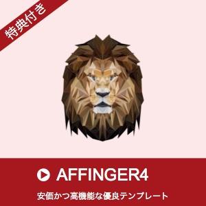 affinger-a