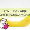 【特化ブログ】月200万達成したバナオレさんのアフィリエイト体験談