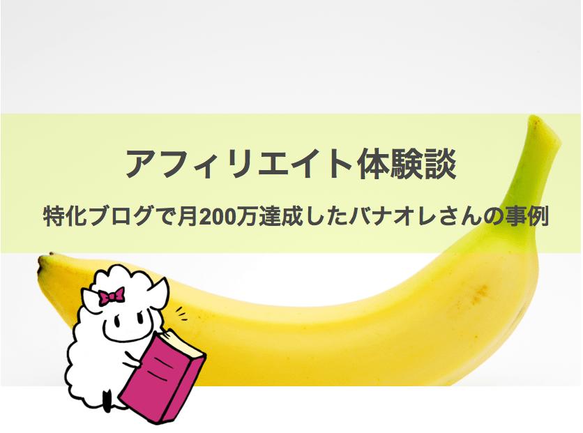 バナオレさんの体験談