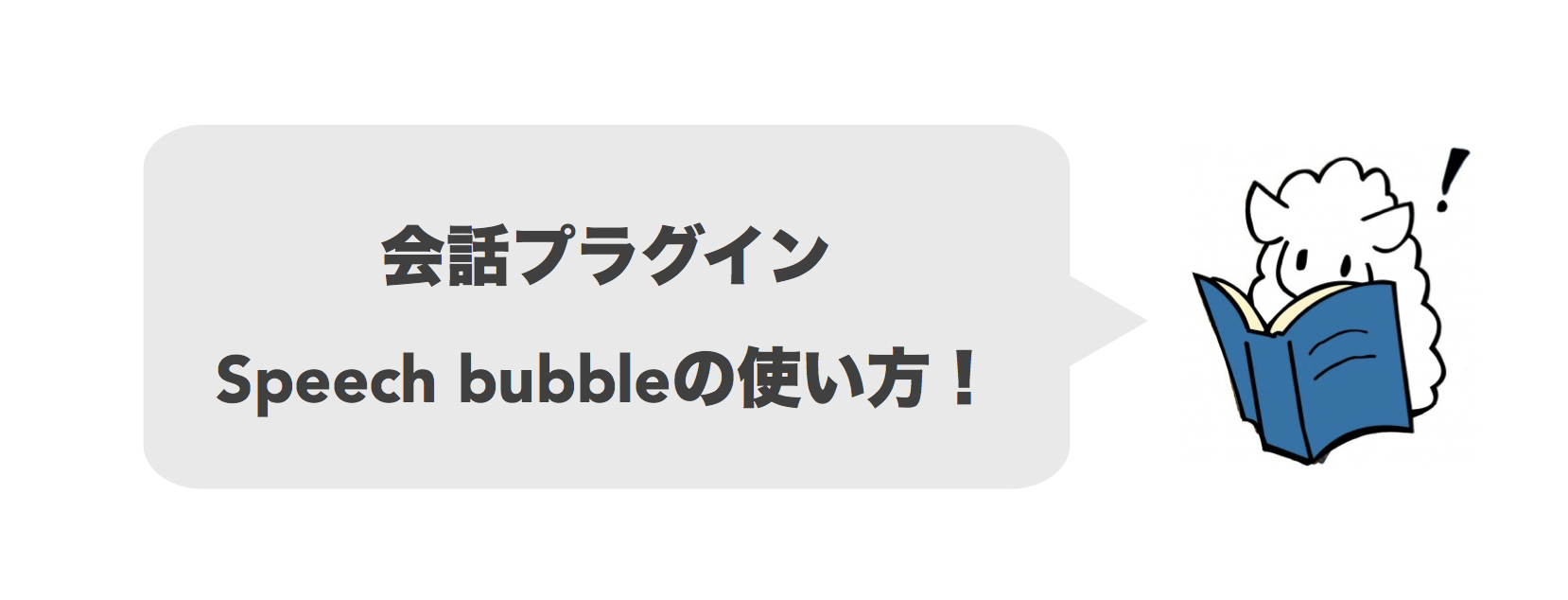 会話プラグイン speech bubble