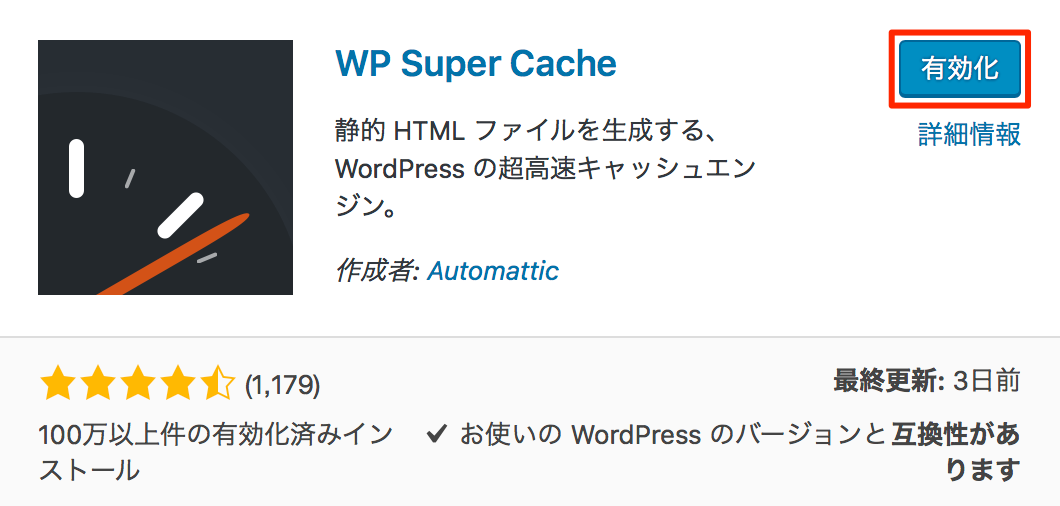 wordpressプラグイン有効化