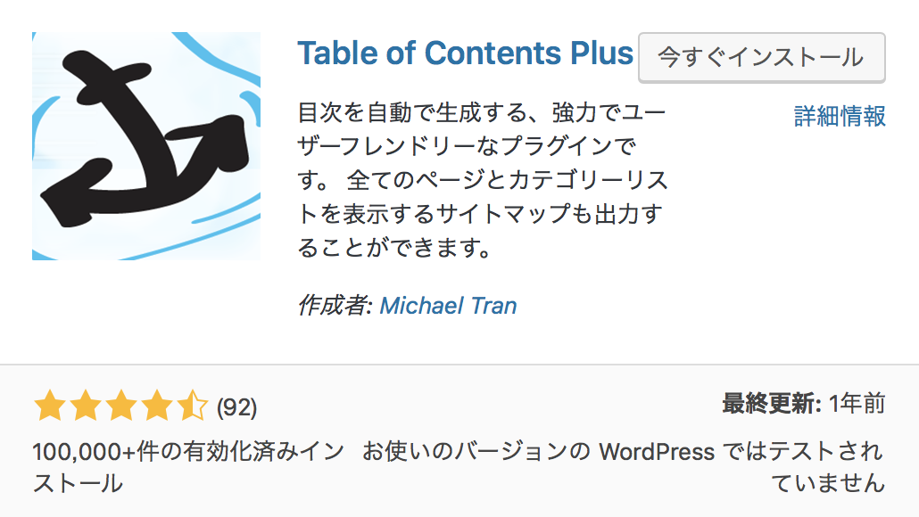 Table of Contents Plusいんストール