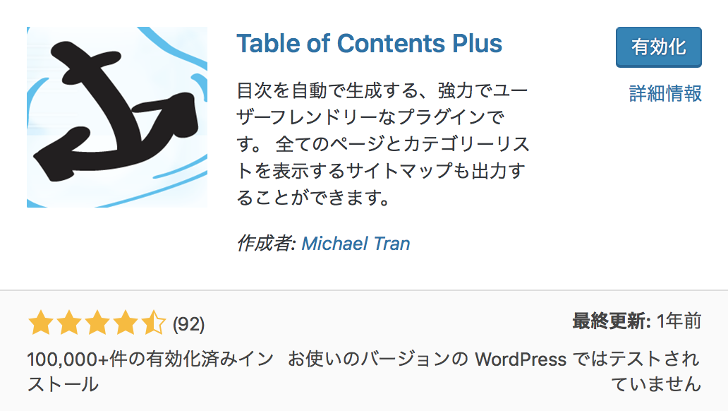 Table of Contents Plusを有効化