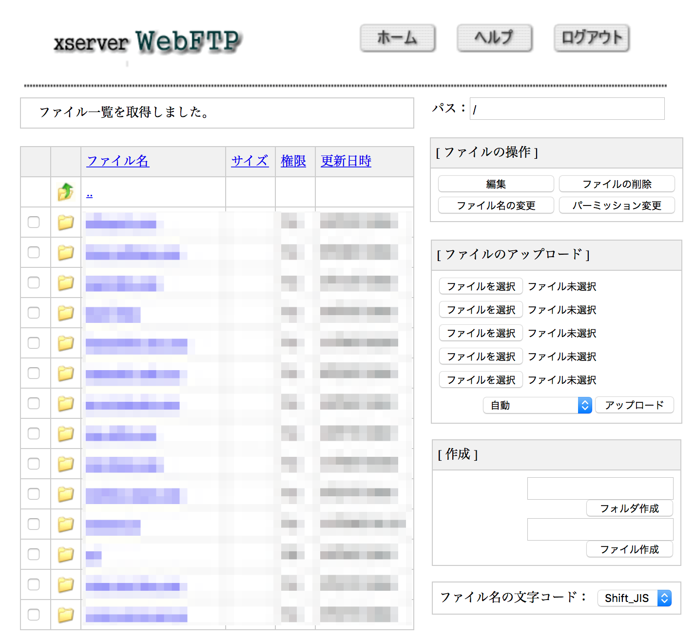 FTPツール