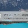 【雑記ブログ】6ヶ月で月13万円達成したようへいさんの体験談