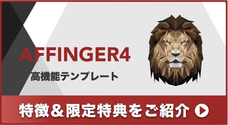 AFFINGER4の特徴と特典