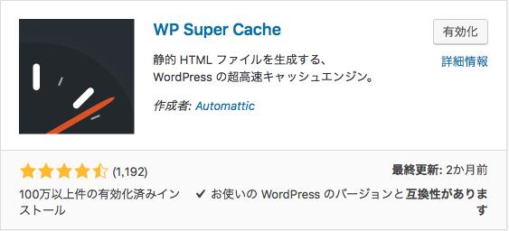 wp super cache インストール