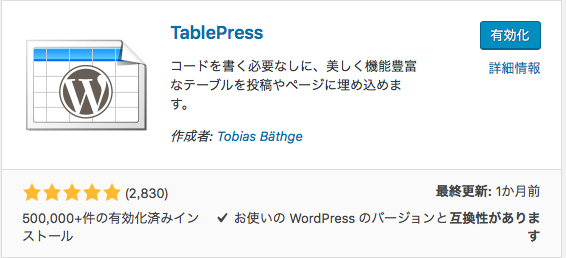 TablePressを有効化