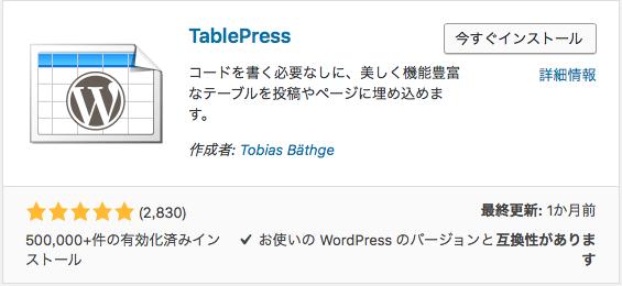 TablePressをインストール