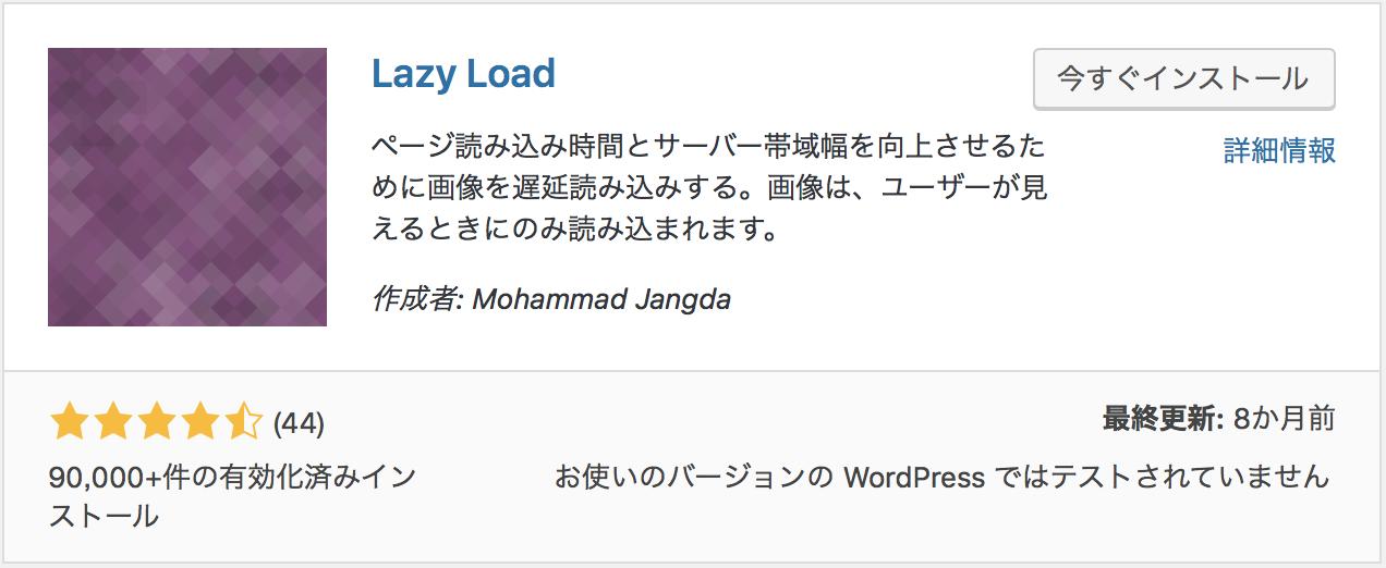 Lazy Loadインストール