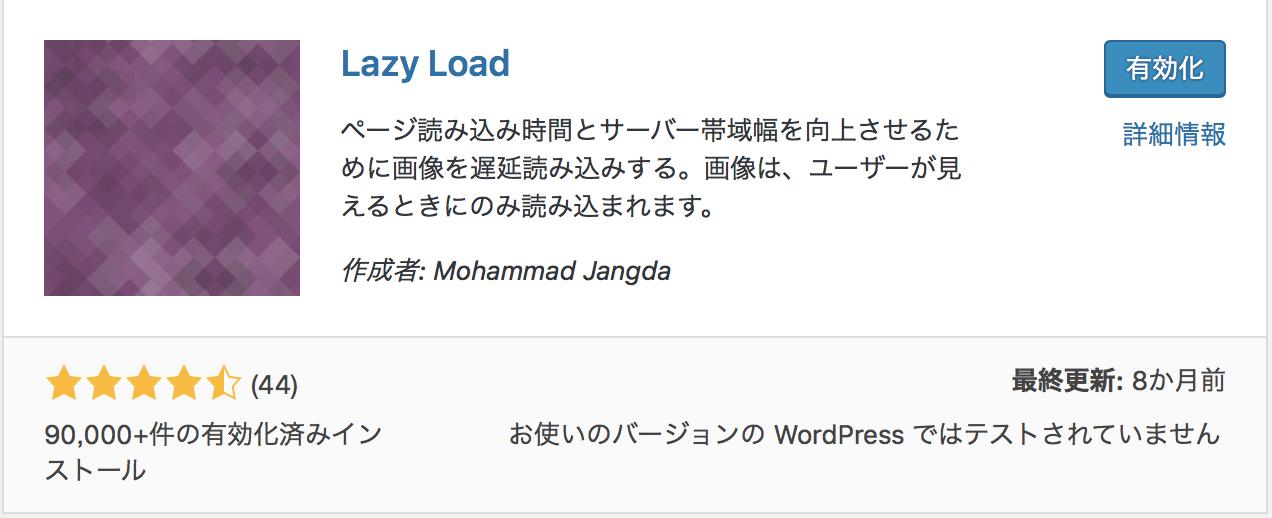lazyload 有効化