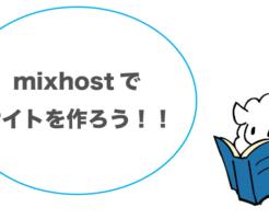 mixhostでサイトを作ろう!