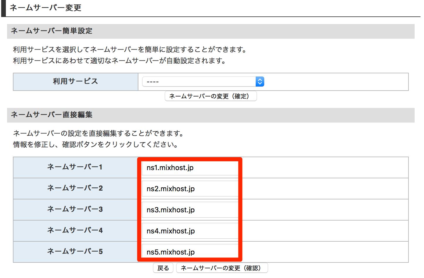 Xdomain ネームサーバー設定