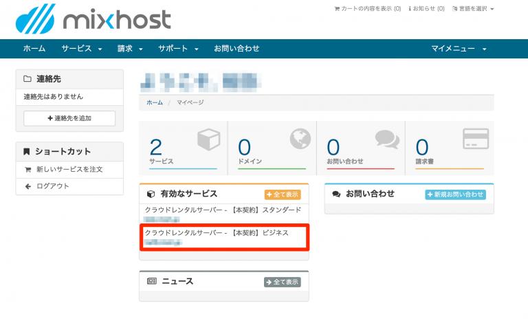 mixhostのサービス選択