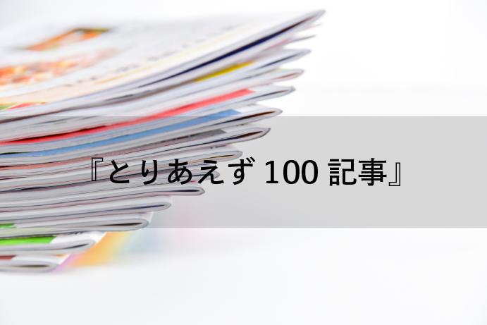 とりあえず100記事