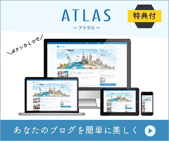atlasバナー