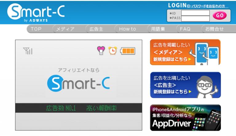smart-c(スマート・シー)