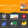 WPアソシエイトポスト|設定方法のナビゲーション