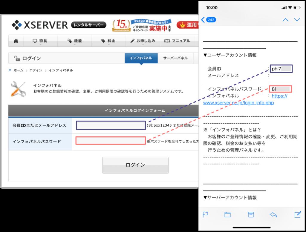 XSERVERにログイン