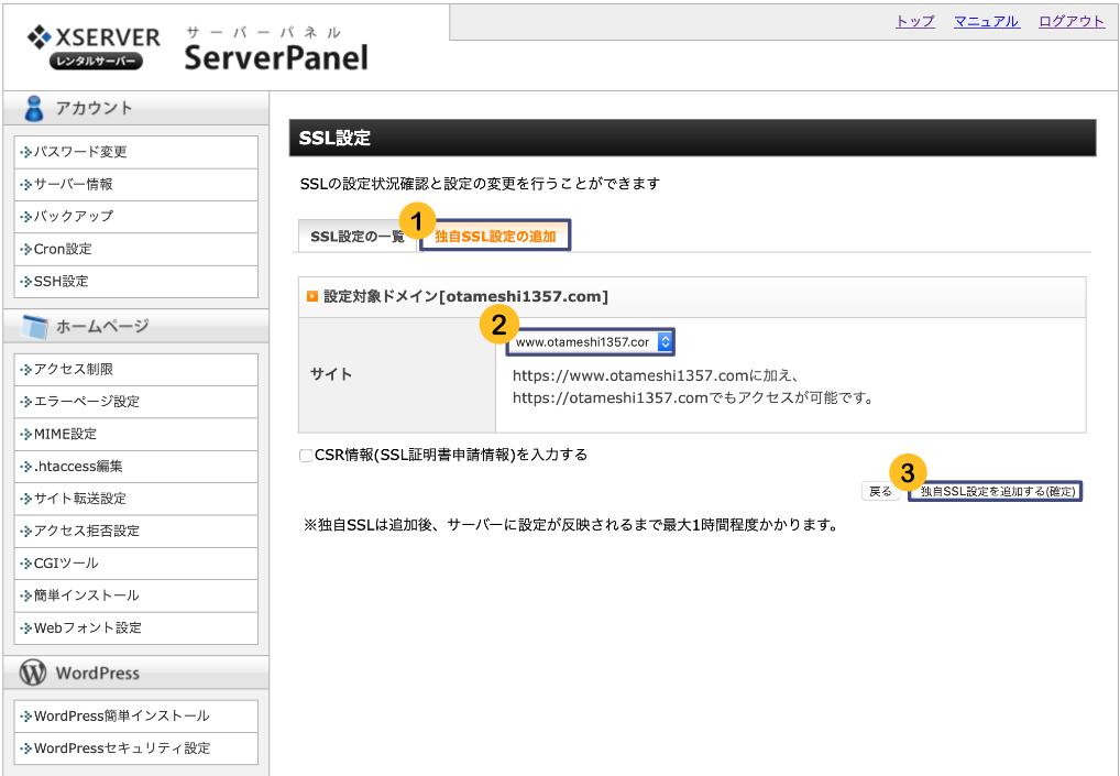XSERVERで独自SSLを追加